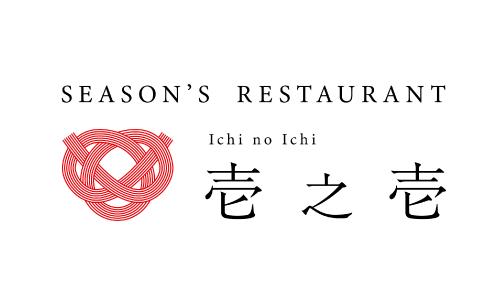 <レストラン壱之壱>営業内容変更について