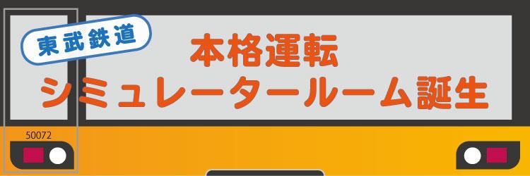 東武鉄道本格運転シミュレータールーム誕生