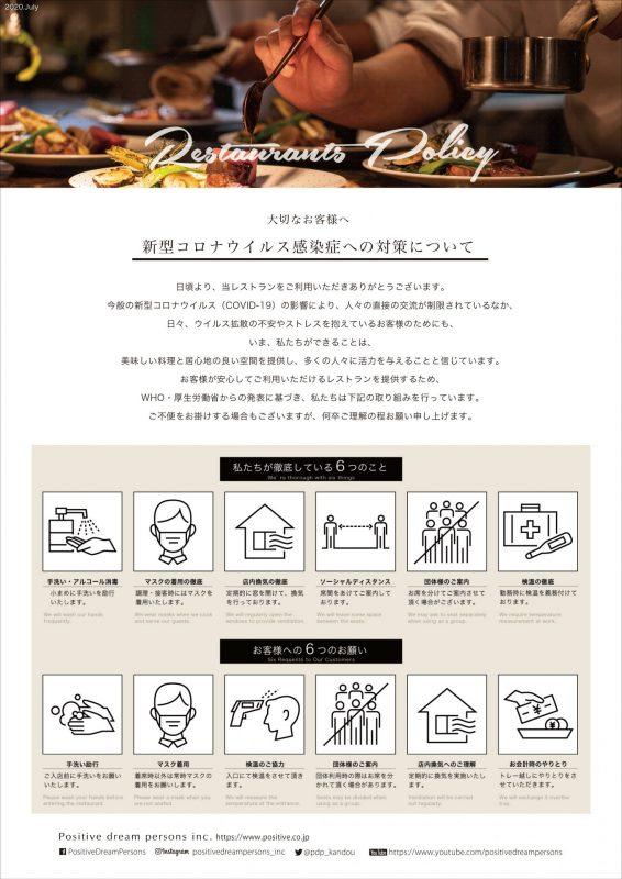 朝食会場『川越薪火料理 in the park』新型コロナウイルス対策について