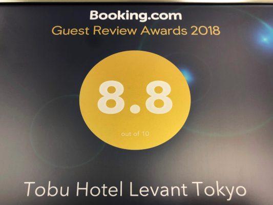 インターネット予約サイト Booking.com「クチコミアワード2018」を受賞いたしました。