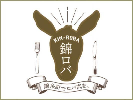 【錦ロバ ~都内でも数店しかない希少価値のロバ肉を錦糸町で~】スカイツリー®ビューレストラン 簾(REN)