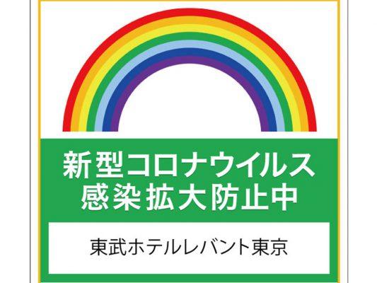 【東京都感染防止徹底宣言ステッカー】取得