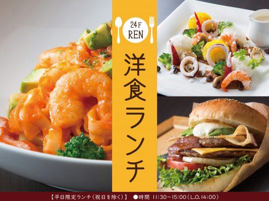 平日限定・洋食ランチ「スカイツリー®ビューレストラン 簾(REN)」