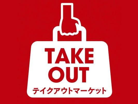 【テイクアウトマーケット】東武ホテルレバント東京の TAKE OUT商品(グルメ&スイーツ)
