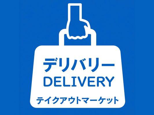 【デリバリー】東武ホテルレバント東京の TAKE OUT商品をお客様にお届けいたします。