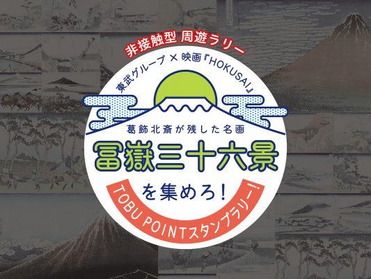 """YouTubeの""""東武鉄道チャンネル""""で当ホテルの「ヴェルデュール」が紹介されました。~冨嶽三十六景を集めろ!浮世絵スタンプラリー"""