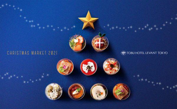 【Xmas Market 2021】東武ホテルレバント東京のクリスマス・テイクアウト商品