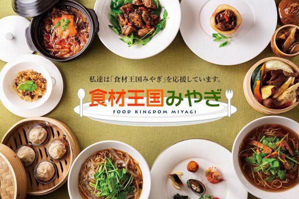 【食材王国みやぎフェア開催】2021年10月1日~11月30日(簾・ヴェルデュール・竹園)