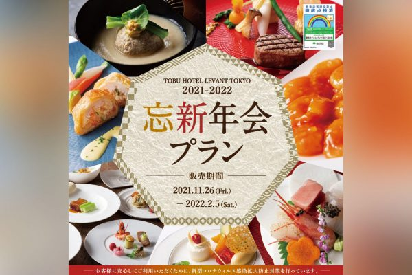 【宴会場・忘新年会プラン】2021年11月26日~2022年2月5日