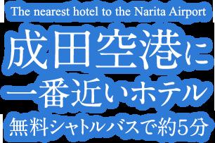 成田空港に一番近いホテル