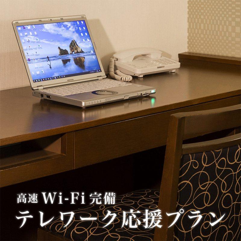 【宿泊】Web限定!デイユース・テレワークプラン 8時~18時 2時間利用 高速Wi-Fi 空気清浄機完備