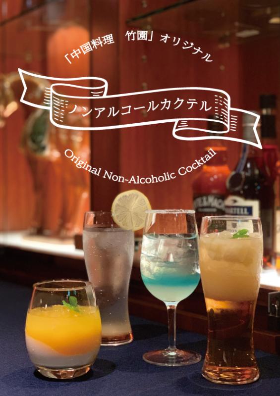 【中国料理 竹園】オリジナル ノンアルコールカクテルのご案内