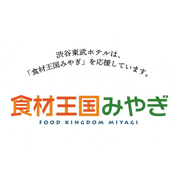 東武ホテル<10ホテル>同時開催!「食材王国みやぎフェア」