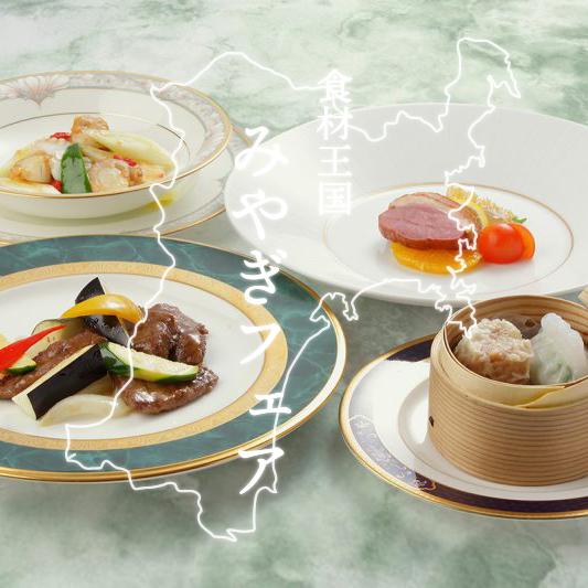 【中国料理 竹園】カジュアルランチコース「茉莉花 ~食材王国みやぎフェアスペシャル~」のご案内