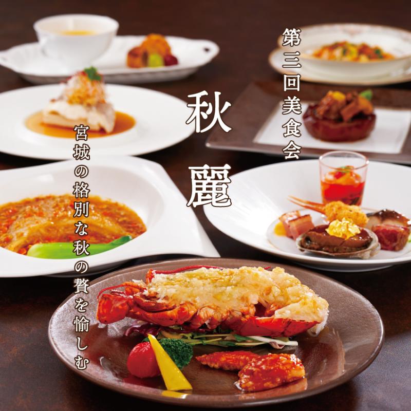 【中国料理 竹園】第三回美食会「秋麗」開催のお知らせ