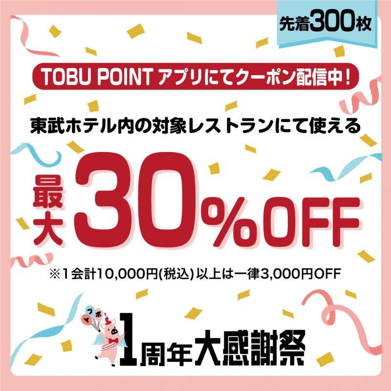 【キャンペーン】クーポン祭り トブポ1周年大感謝祭