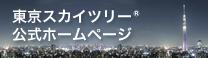 東京スカイツリー®