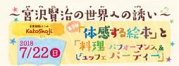2018/7/22体感する絵本バナー