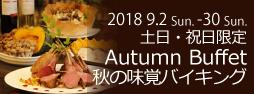 秋の味覚ビュッフェ