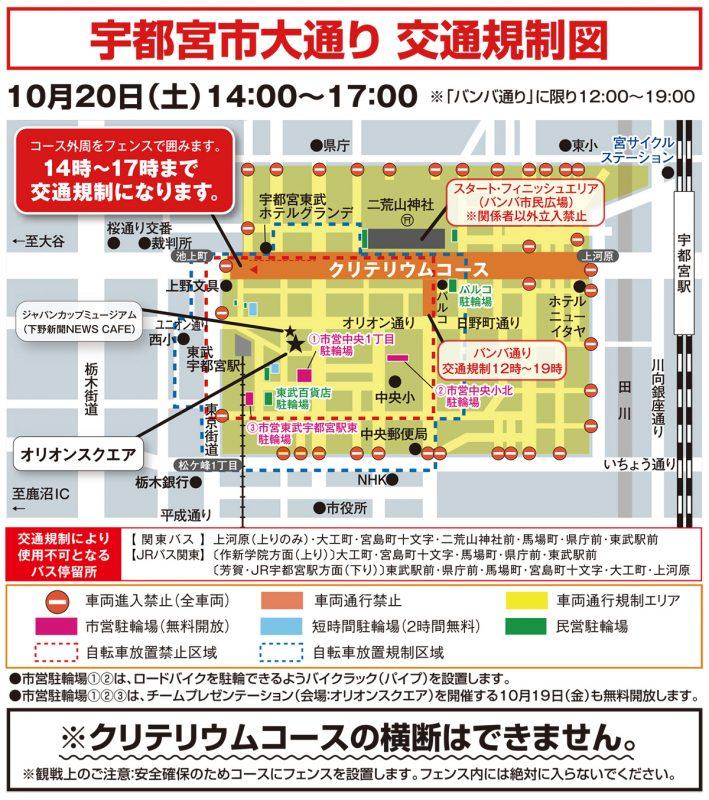 【交通規制のご案内】2018ジャパンカップサイクルロードレース10月20日(土)クリテリウム