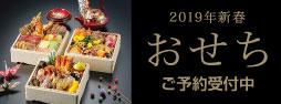2019年新春おせち