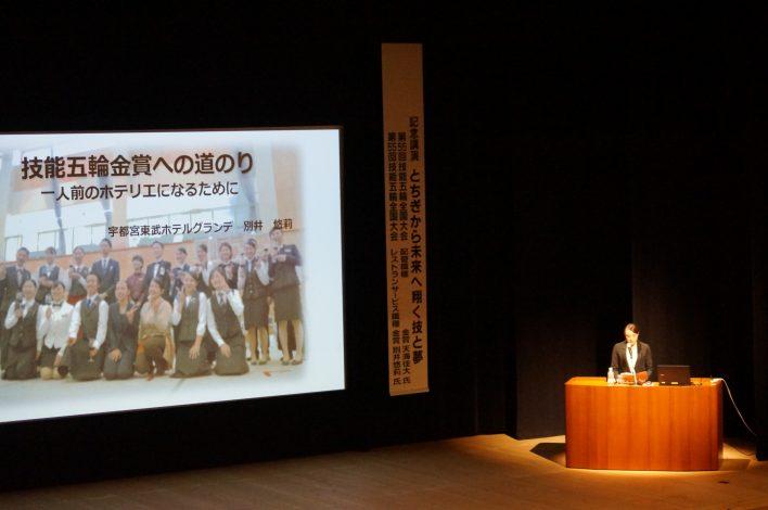 平成30年度栃木県職業能力開発促進大会で第55回技能五輪全国大会レストランサービス職種で金賞を受賞した当ホテルの別井悠莉が講演をいたしました