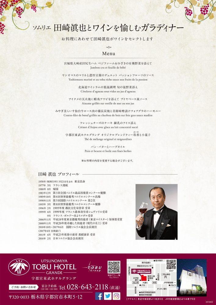 ソムリエ田崎眞也とワインを愉しむガラディナー