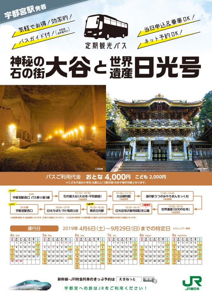 定期観光バス「神秘の石の街大谷と世界遺産日光号」表