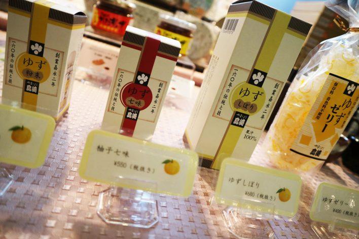 やまぼし島崎 柚子逸品