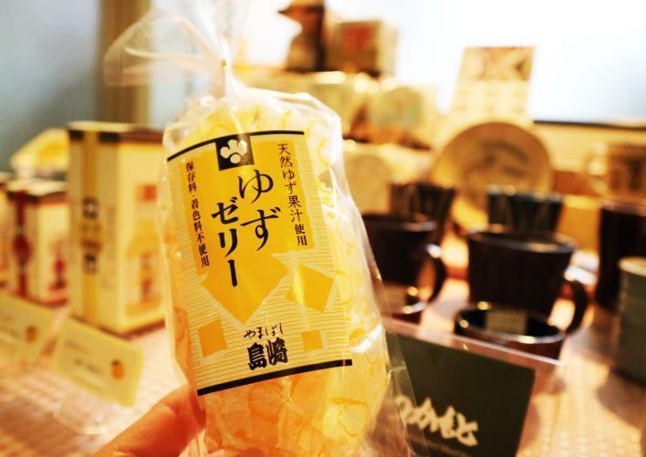 やまぼし島崎柚子逸品