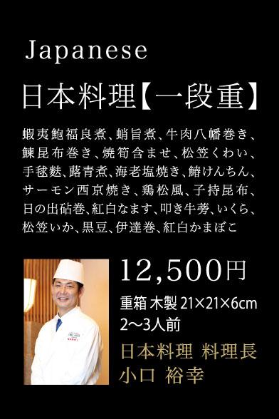 日本料理[一段重]お品書き
