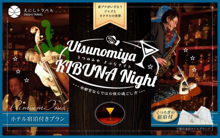 20200111Utsunomiya KIBUNA Night