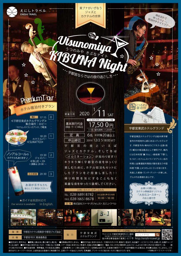20200111Utsunomiya-KIBUNA-Nightパンフレット