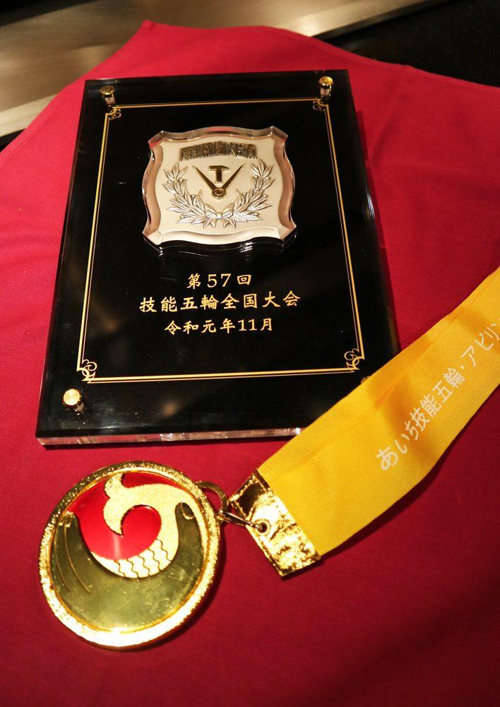 第57回技能五輪全国大会_メダルおよび盾