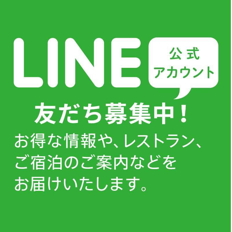 【LINE公式アカウント】お得な情報をお届けいたします