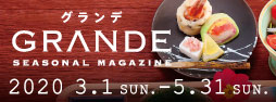 "Seasonal Magazine ""grande"" 2020 Spring"