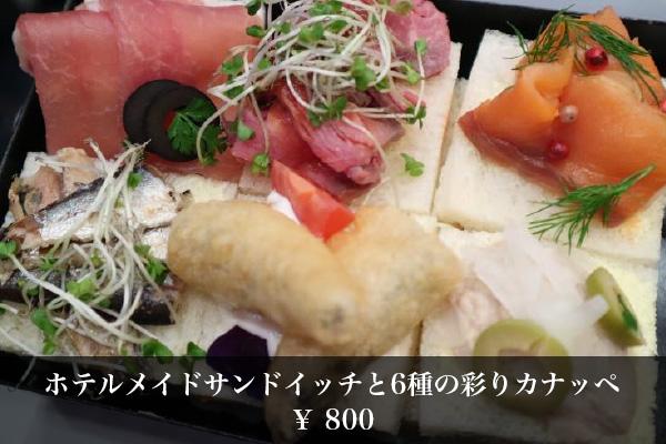 ホテルメイドサンドイッチと6種の彩りカナッペ