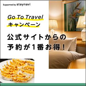 【安心で安全な新しい旅のスタイル】Go Toトラベルキャンペーンご予約受付中