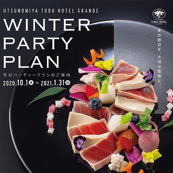 【冬のパーティープランのご案内】年の節目を、大切な皆様と。2020年10月1日(木)~2021年1月31日(日)