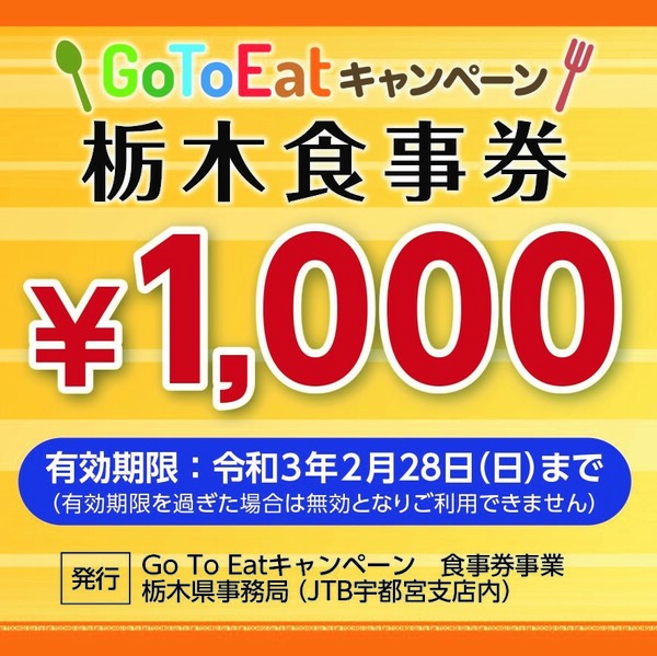 【GoToEatキャンペーン 2021年6月30日(水)まで利用期限延長】プレミアム付きのお得な食事券がつかえます