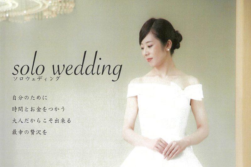 【New】ソロ ウェディング-フォトプラン