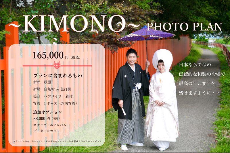 【New】KIMONO-フォトプラン