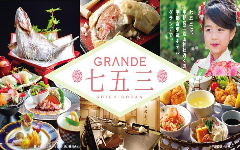 日本料理「簾(れん)」七五三プラン