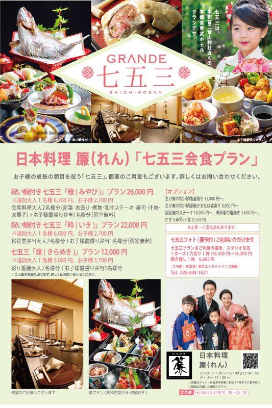 日本料理「簾(れん)」七五三プラン チラシ