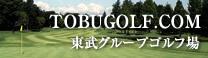 東武グループゴルフ場