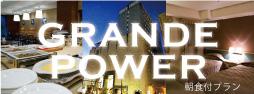 GRANDE POWER